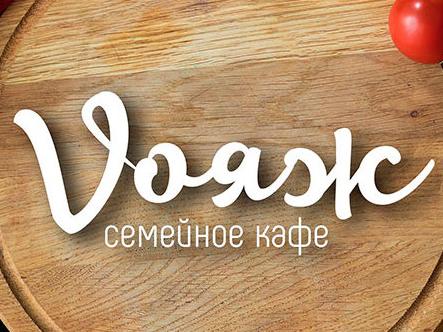Семейное кафе «Vояж»